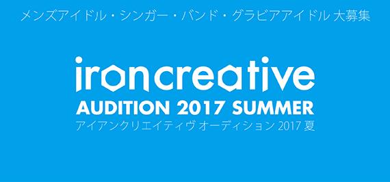 アイアンクリエイティヴ オーディション2017夏