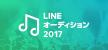 LINE オーディション2017