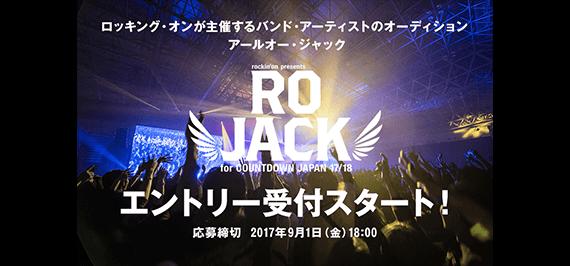 RO JACK for COUNTDOWN JAPAN 17/18 オーディション開催!