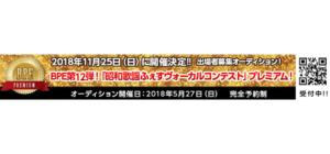 第12回目!昭和歌謡ふぇすヴォーカルコンテスト|バースプレイス