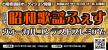 第11回目!昭和歌謡ふぇすヴォーカルコンテスト