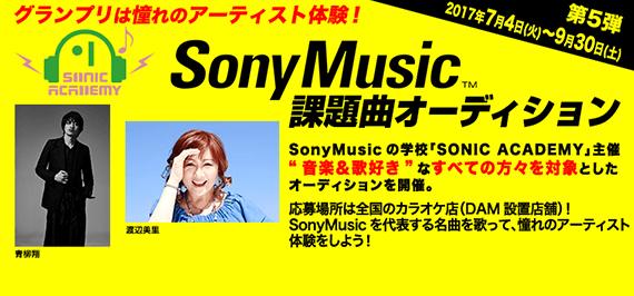 Sony Music課題曲オーディション第5弾