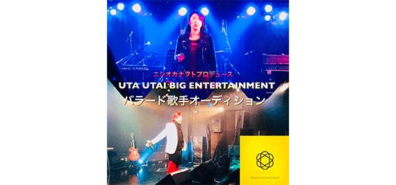 ニシオカナヲトプロデュース バラード歌手オーディション UTA UTAI