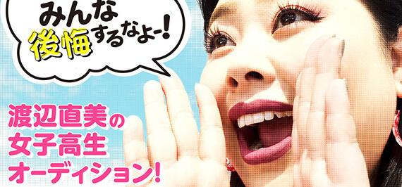 渡辺直美の女子高生オーディション!