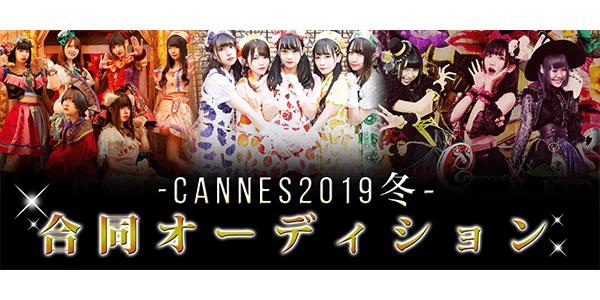 Cannes2019冬オーディション