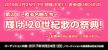 「輝け!20世紀歌の祭典」出演者選抜オーディション|バースプレイス