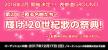 甦る名曲たち!「輝け!20世紀歌の祭典」出演者選抜最終オーディション
