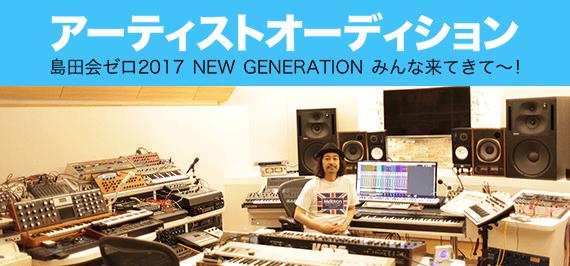 アーティストオーディション!島田会ゼロ2017 NEW GENERATION