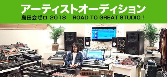 島田会ゼロ2018 アーティストオーディション