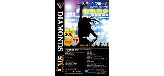 oAno Festival Vol.3 / DIAMONDS 【oAno entertainment】