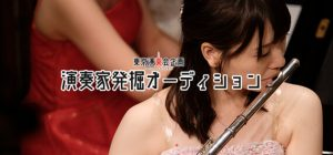 演奏家発掘!クラシックオーディション【東京演奏会企画】