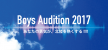 北陸ボーイズオーディション2017【富山芸能】