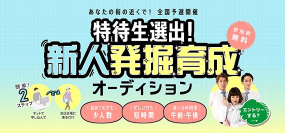特待生選出!新人発掘育成オーディション!ワタナベエンターテインメント