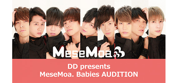 DD presents MeseMoa. Babies オーディション