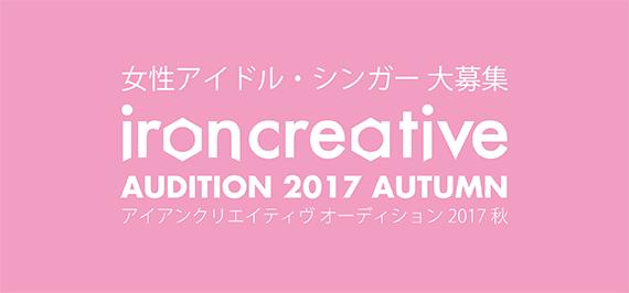 女性アイドル オーディション 2017秋【株式会社アイアンクリエイティヴ】