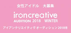 アイドルオーディション2018冬【アイアンクリエイティヴ】