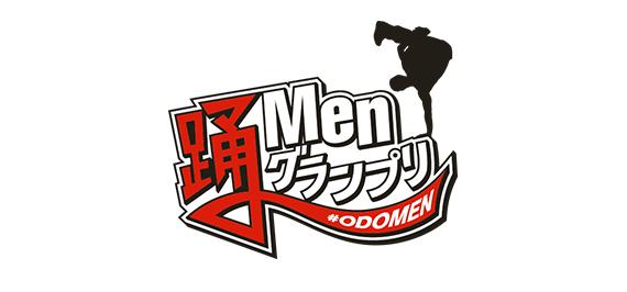 踊Menグランプリ