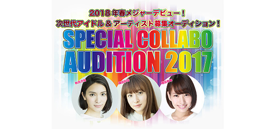 SPECIAL COLLABO AUDITION 2017