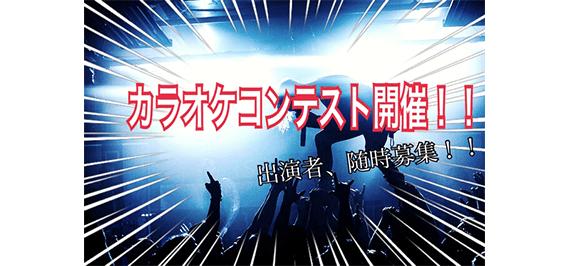 カラオケコンテスト Vocal Space B