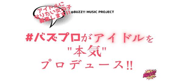 """#バズプロがアイドルを """"本気""""プロデュース!!"""