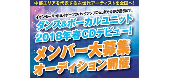 【中部エリア】男女混合ダンス&ボーカルユニット メンバー募集