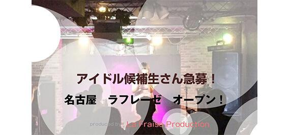LFプロダクション 女性アイドルオーディション