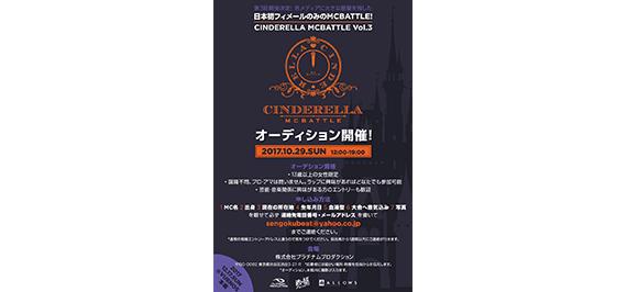 「CINDERELLA MCBATTLE」第3回開催!