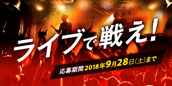 ライブで戦え!