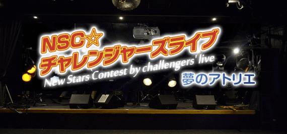 第二回NSC☆チャレンジャーズライブ