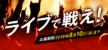 第3回 NSC☆チャレンジャーズライブ【夢のアトリエ】