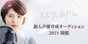 新人声優育成オーディション2021