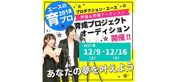 声優&声優アーティスト育成プロジェクトオーディション【エース】