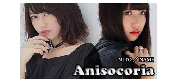 ガールズバンド「Anisocoria」追加メンバー募集オーディション