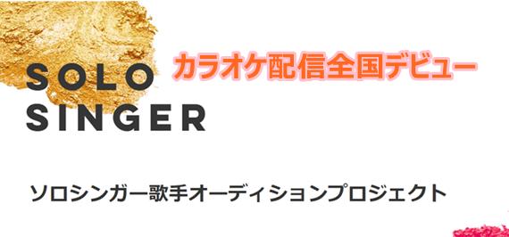 ソロシンガーカラオケ配信デビューオーディション!【B-PRO】