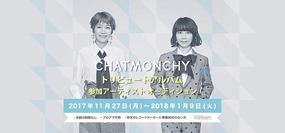 チャットモンチー トリビュートアルバム 参加アーティストオーディション