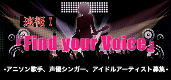 歌手デビュー企画 Find your Voice【M's Factory】