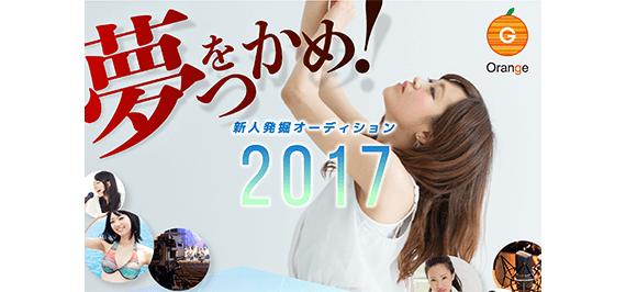 新人発掘オーディション2017【Orange】