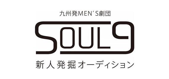 九州発 MEN'S劇団「SOUL9」新人発掘オーディション