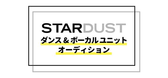 スターダスト ダンス&ボーカルユニットオーディション