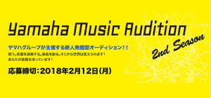 ヤマハグループ主催の新人発掘型オーディション「Yamaha Music Audition 2nd season」