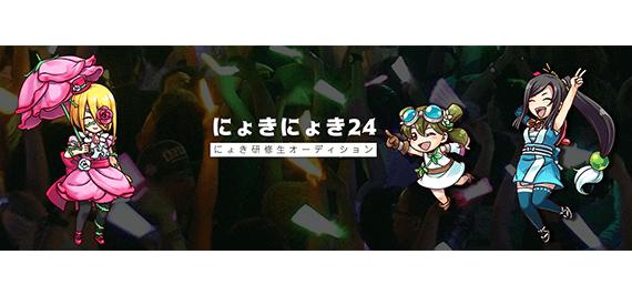にょきにょき24 二期生オーディション【株式会社セブンコード】