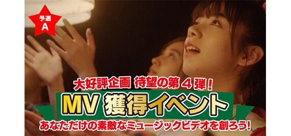 ミュージックビデオ制作イベント第四弾!!【株式会社TWH】