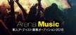 アリーナミュージック 新人アーティスト募集オーディション2018