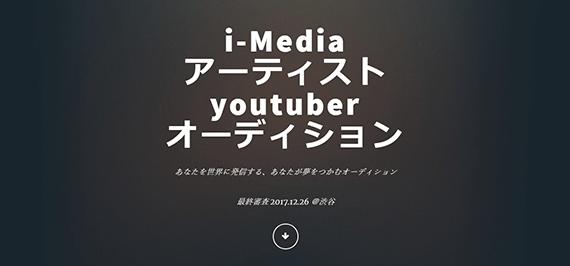 i-Media アーティスト youtuber オーディション
