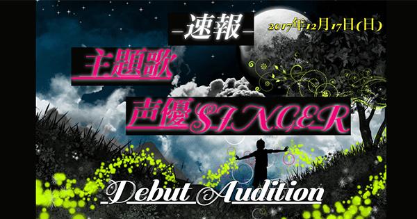 『主題歌、声優シンガー』デビューオーディション!M's Factory