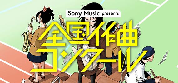 全国作曲コンクール【ソニー・ミュージックレーベルズ】