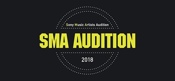 SMAオーディション2018