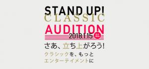 STAND UP! CLASSIC オーディション2018
