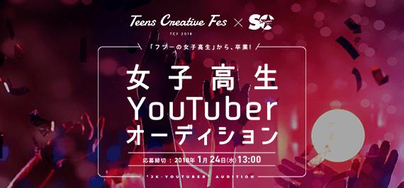 女子高生YouTuberオーディション