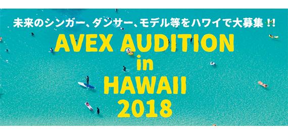 エイベックスオーディション in ハワイ